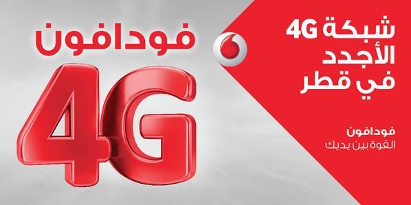 وظائف فودافون قطر راتب 4500 ريال