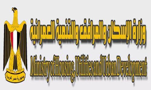 نتيجة بحث الصور عن وزارة الاسكان والمرافق والمجتمعات العمرانيه
