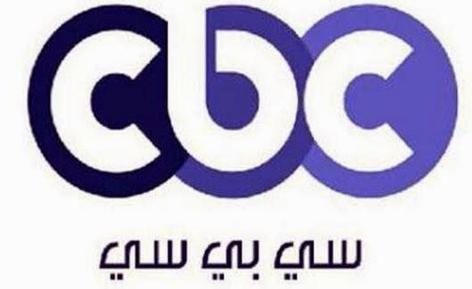 مطلوب موظفين من الجنسين للعمل فى مجموعه قنوات CBC راتب يبدأ من 5000ج