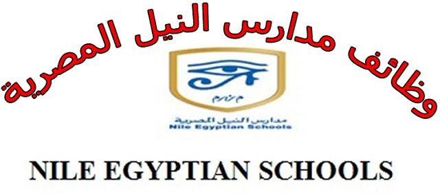 وظائف مدارس النيل الدولية للمؤهلات العليا والمتوسطه اخر موعد للتقديم 20 يوليو