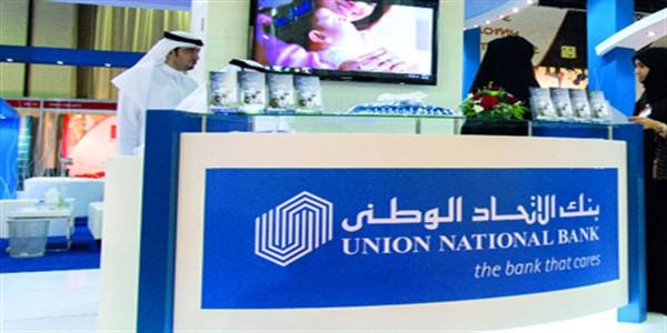 بنك الاتحاد الوطنى يطلب جميع التخصصات راتب يبدأ من 2500 : 5000 ج