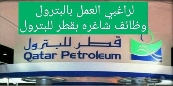 (وظائف البترول) شركة قطر للبترول تطلب موظفين للعمل