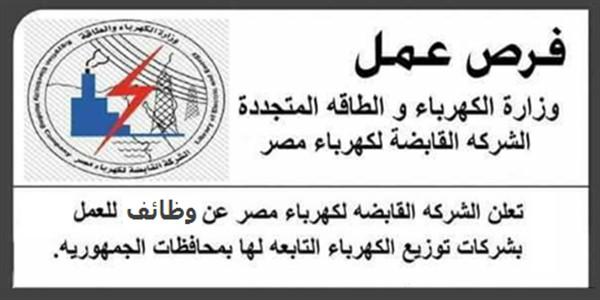 نتيجة بحث الصور عن الشركه القابضه لكهرباء مصر