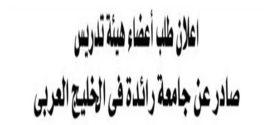 كبرى جامعات الخليج العربى تعلن رسميا فى جريدة الاهرام عن حاجاتها لموظفين للعمل