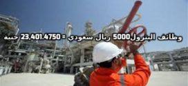 شركة  بتروكيماويات وغاز – الجبيل تطلب موظفين راتب يبدأ من 5000 ريال سعودى