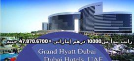 وظائف فندق حياة بالامارات راتب يصل الى 18000 درهم