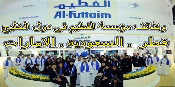 وظائف مؤسسة الفطيم بالامارات والسعودية وقطر للمؤهلات العليا والمتوسطة