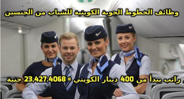 الاعلان الرسمى لوظائف الخطوط الكويتية للشباب من الجنسين