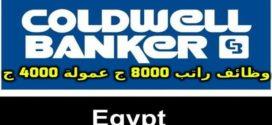 شركة كولدويل بانكر مصر تطلب موظفين من الجنسين للعمل راتب يصل 8000ج + العمولة