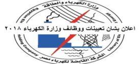 اعلان وظائف وزارة الكهرباء والطاقة المتجدده المنشور فى جريدة الاخبار