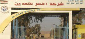 الاعلان الرسمى لوظائف شركة النصر للتعدين للمؤهلات العليا والمتوسطه
