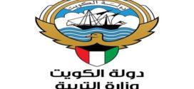 الاعلان الرسمى لوظائف وزارة التربيه بالكويت راتب مميز