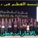 وظائف مؤسسة الفطيم فى البحرين و دبى و العين و مسقط  والدوحه لجميع الجنسيات