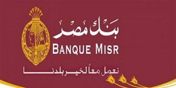 بنك مصر يعلن عن فتح باب التعيين يونيو 2018 راتب 4000ج