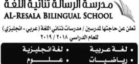 اعلان وظائف مدرسة الرسالة ثنائية اللغة بدولة الكويت جميع التخصصات 2018-2019