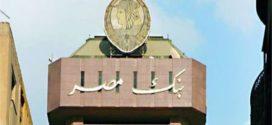 وظائف بنك مصر على الموقع الرسمى راتب 5000ج
