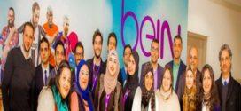 تعلن قنوات BEIN Sport عن قبول دفعه جديدة من الموظفين راتب يبدا من 5000 ج