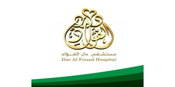 الاعلان الرسمى لوظائف مستشفى دار الفواد راتب يصل الى 7000 ج