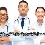 مطلوب شباب من الجنسين للعمل بالمجال الطبي ومساعدين في الهيكل الاداري برواتب مجزيه