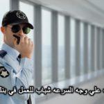 اعلن بنك بالتجمع الخامس عن قبول دفعه جديده من شباب الخرجين للعمل بوظيفه فرد امن ٨ساعات بمرتب 2500 .