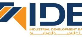 مطلوب شباب مؤهلات عليا من الجنسين للعمل في بنك التنمية الصناعية جميع محافظات مصر