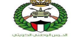 وظائف بالحرس الوطنى الكويتى للشباب اقدم الان