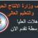 الاعلان الرسمى لوظائف وزارة الانتاج الحربى لجميع المؤهلات العليا المتوسطه من الجنسين