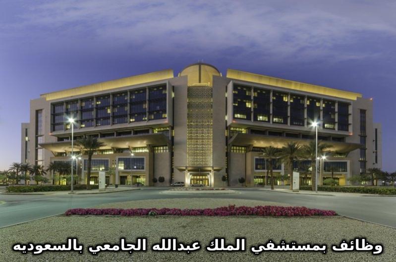 بمستشفي الملك عبدالله الجامعي بالسعوديه