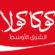 أعلنت شركة كوكاكولا لتعبئة المياه الغازية عن حاجتها للشباب جميع المؤهلات براتب يصل 4000