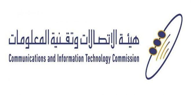 وظائف بهيئة الاتصالات وتقنية المعلومات يناير2019