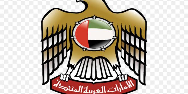 حكومة الامارات الاتحادية تعلن عن وظائف اطباء وفنيين يناير2019