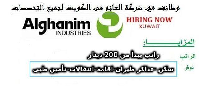الاعلان الرسمى لوظائف شركة الغانم بالكويت لجميع التخصصات راتب يبدأ من 200 دينار