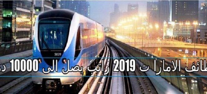 الاعلان الرسمى لوظائف مترو دبى الامارات 2019 لجميع التخصصات راتب يصل الى 10000 درهم
