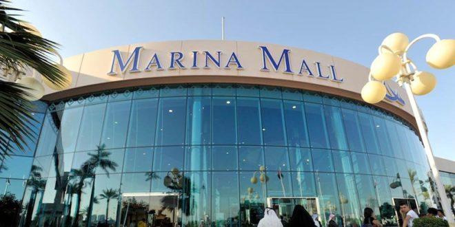 مارينا مول الامارات يعلن عن فتح باب التقديم لجميع المؤهلات راتب يبدأ من 5000 درهم
