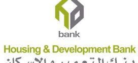 وظائف بنك التعمير والاسكان للحاصلين على مؤهلات عليا من كلية حقوق ,تجارة,اداب وتخصصات اخرى راتب مميز وحوافز