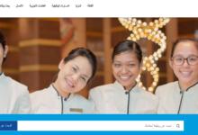 وظائف فندق هيلتون لجميع التخصصات فى مصر الامارات والسعودية والكويت وتركيا